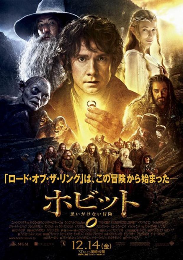 japoński plakat filmowy